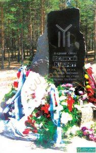 سنگ قبر کوبرات امپراطور بلغارستان - سنگ نگاره های تیمره