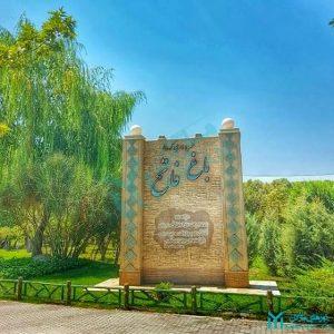 باغ فاتح - گردشگری کرج