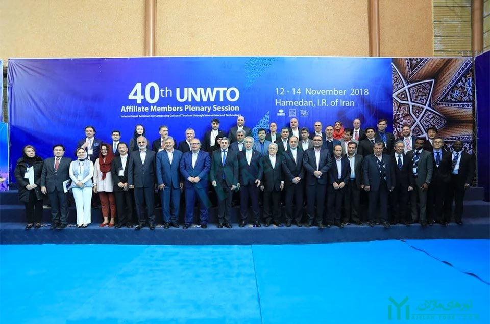 چهلمین اجلاس جهانی گردشگری