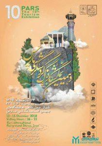 پوستر دهمین نمایشگاه گردشگری پارس - شیراز