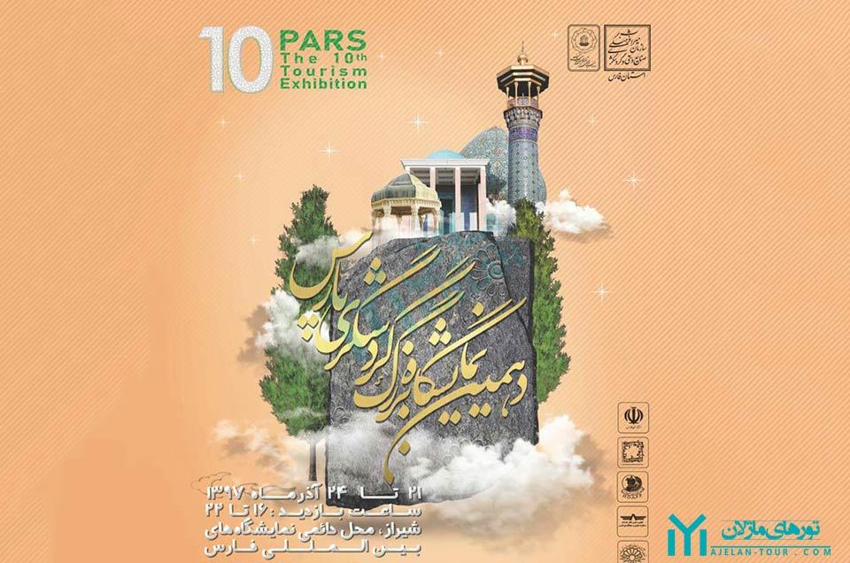 دهمین نمایشگاه گردشگری پارس - شیراز